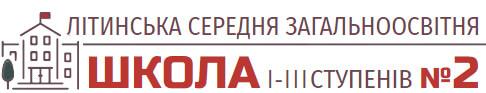 Літинська середня загальноосвітня школа №2