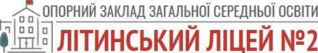 Літинськмий ліцей опорний заклад загальної середньо світи №2